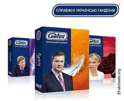 Справжні українські гандони